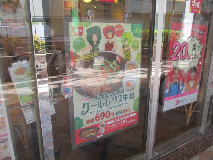 sukiya-kale-lettuce-gyudon-20200415-108