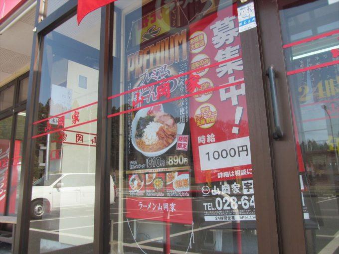 yamaokaya-premium-shoyu-tonkotsu-20200326-014