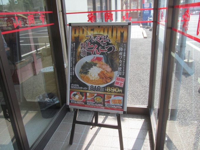yamaokaya-premium-shoyu-tonkotsu-20200326-017