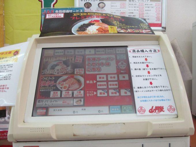 yamaokaya-premium-shoyu-tonkotsu-20200326-020
