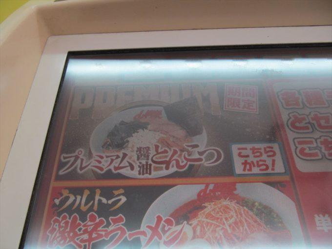 yamaokaya-premium-shoyu-tonkotsu-20200326-021