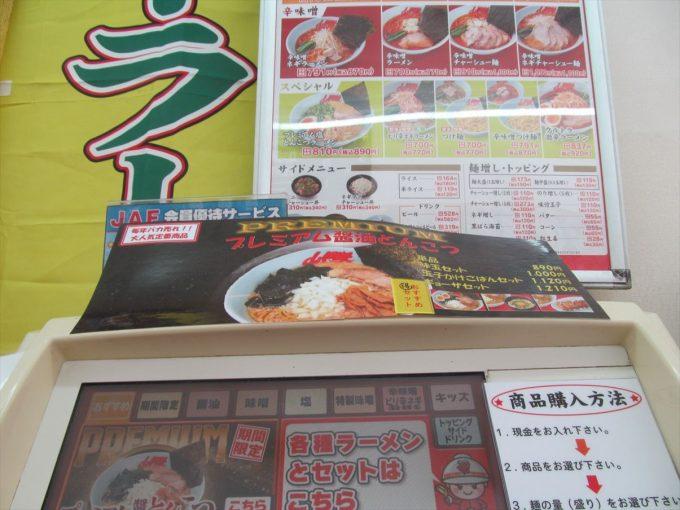 yamaokaya-premium-shoyu-tonkotsu-20200326-022