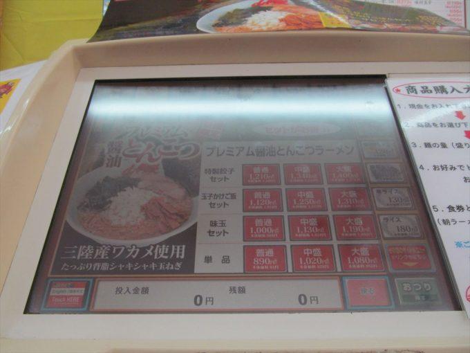 yamaokaya-premium-shoyu-tonkotsu-20200326-023