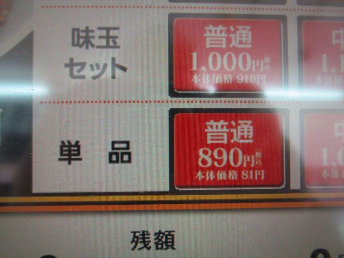 yamaokaya-premium-shoyu-tonkotsu-20200326-024