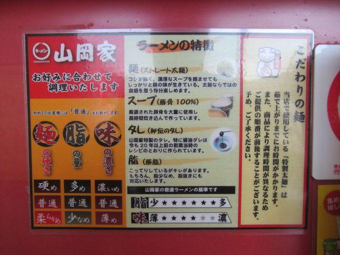 yamaokaya-premium-shoyu-tonkotsu-20200326-027