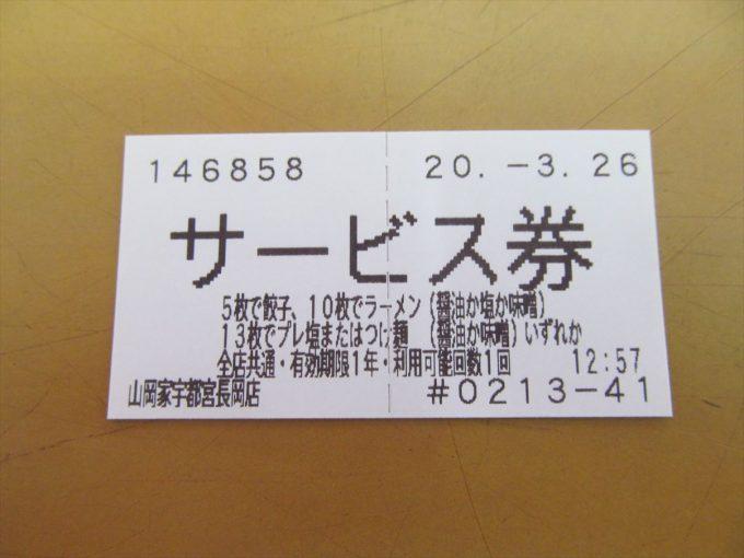 yamaokaya-premium-shoyu-tonkotsu-20200326-032