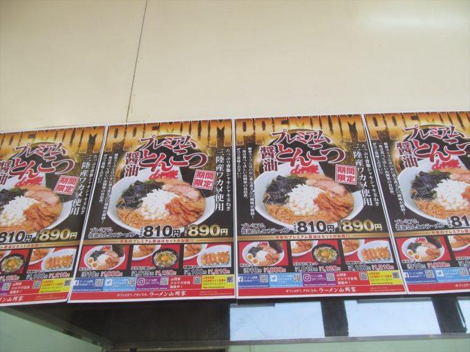 yamaokaya-premium-shoyu-tonkotsu-20200326-035