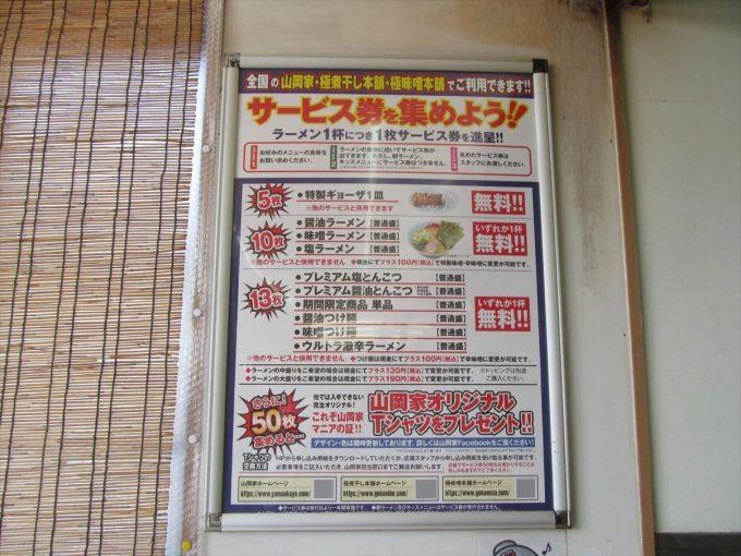 yamaokaya-premium-shoyu-tonkotsu-20200326-040