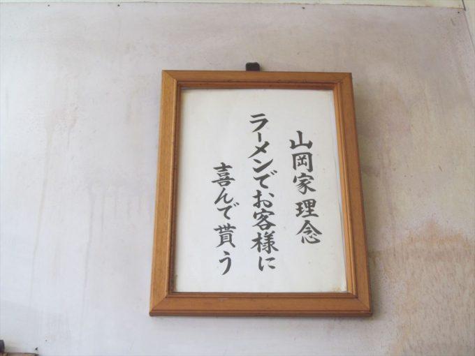 yamaokaya-premium-shoyu-tonkotsu-20200326-041