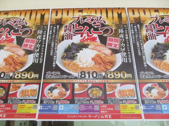 yamaokaya-premium-shoyu-tonkotsu-20200326-042
