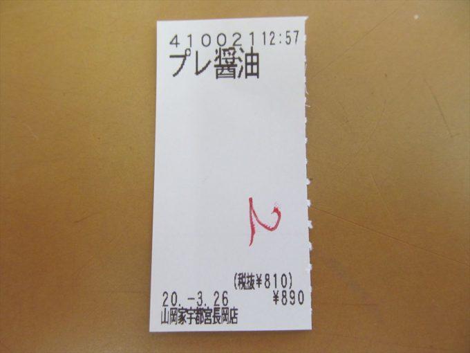 yamaokaya-premium-shoyu-tonkotsu-20200326-105