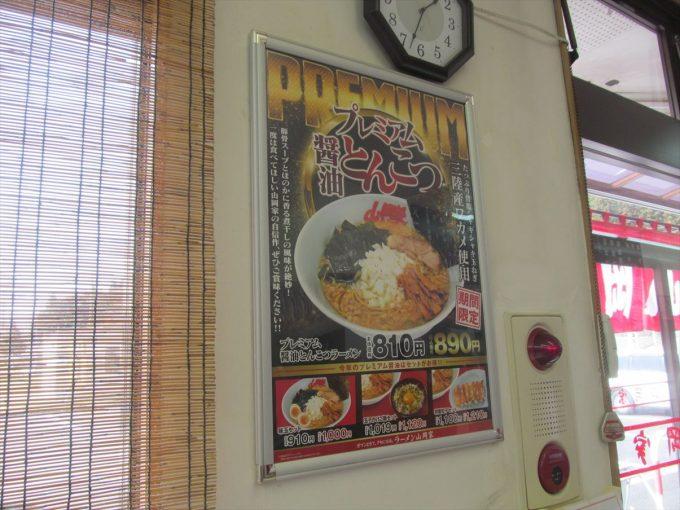 yamaokaya-premium-shoyu-tonkotsu-20200326-108