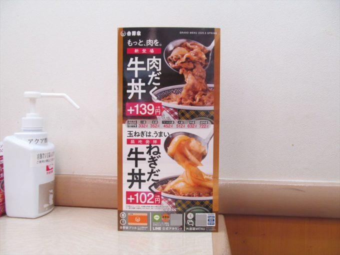 yoshinoya-stamina-choutokumoridon-20200430-007