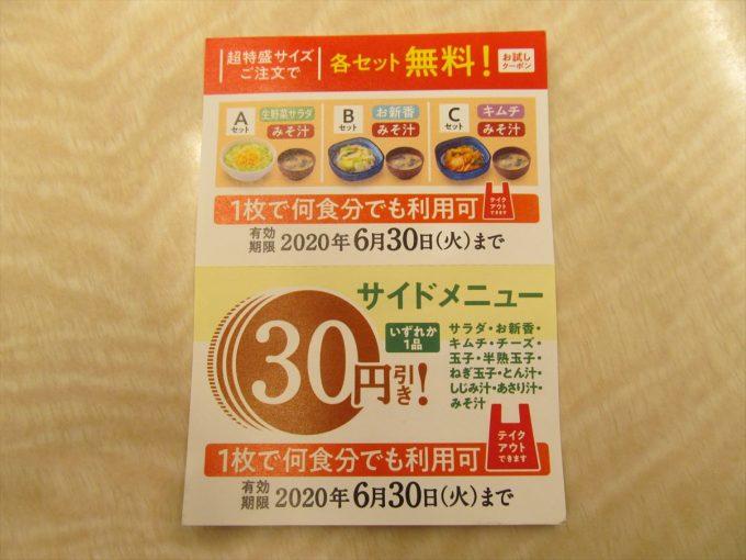 yoshinoya-stamina-choutokumoridon-20200430-138