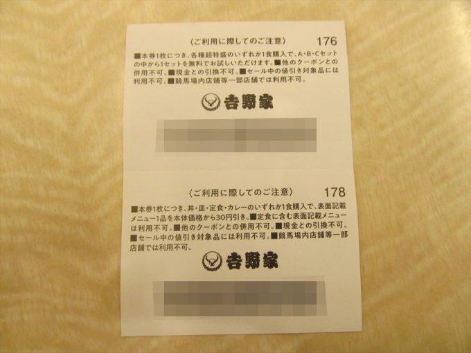 yoshinoya-stamina-choutokumoridon-20200430-139