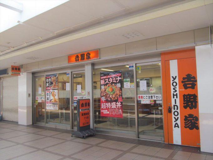 yoshinoya-stamina-choutokumoridon-20200430-142