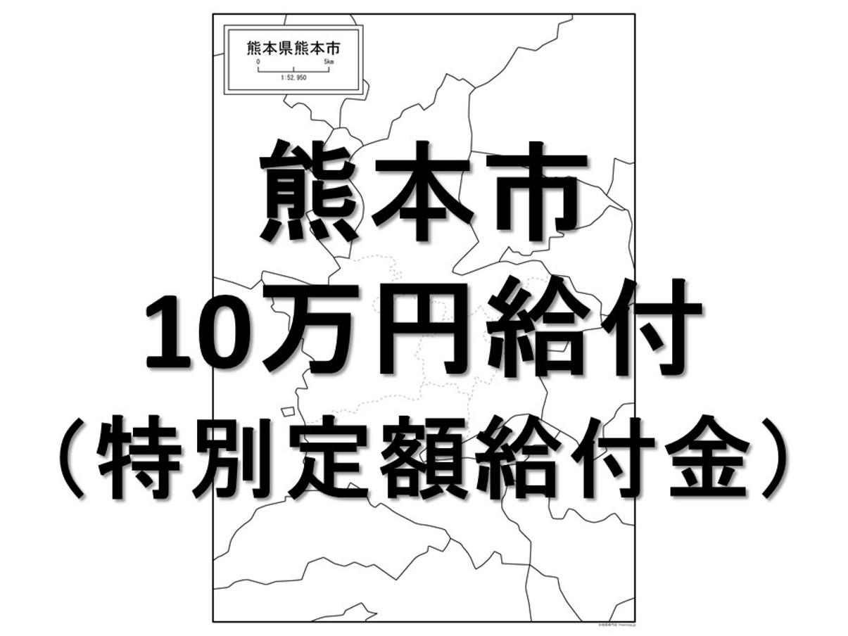 熊本市10万円給付情報アイキャッチ1205