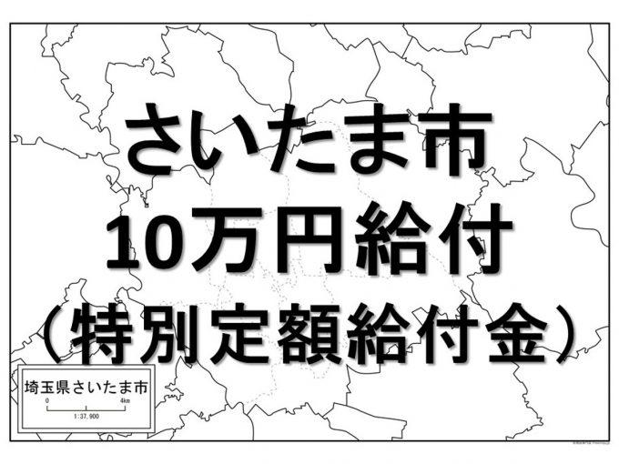 さいたま市10万円給付情報アイキャッチ1205