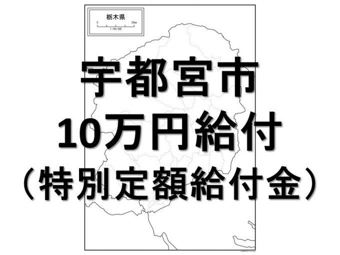 宇都宮市10万円給付情報アイキャッチ1205