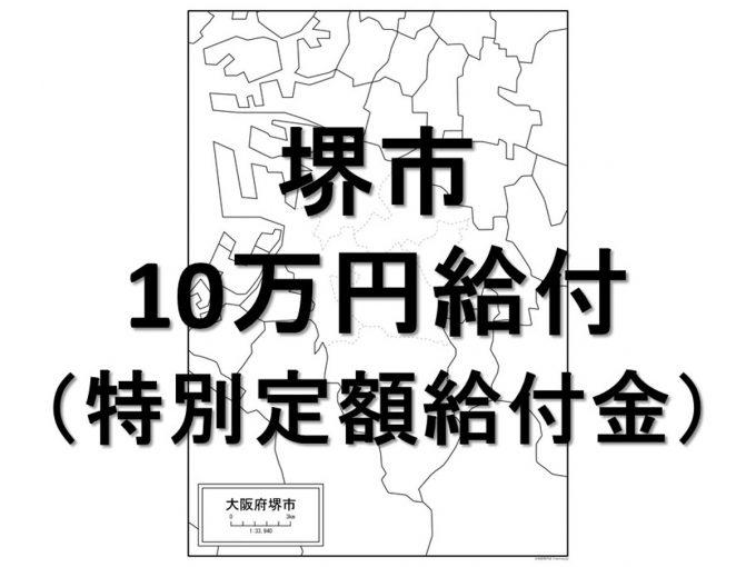 堺市10万円給付情報アイキャッチ1205