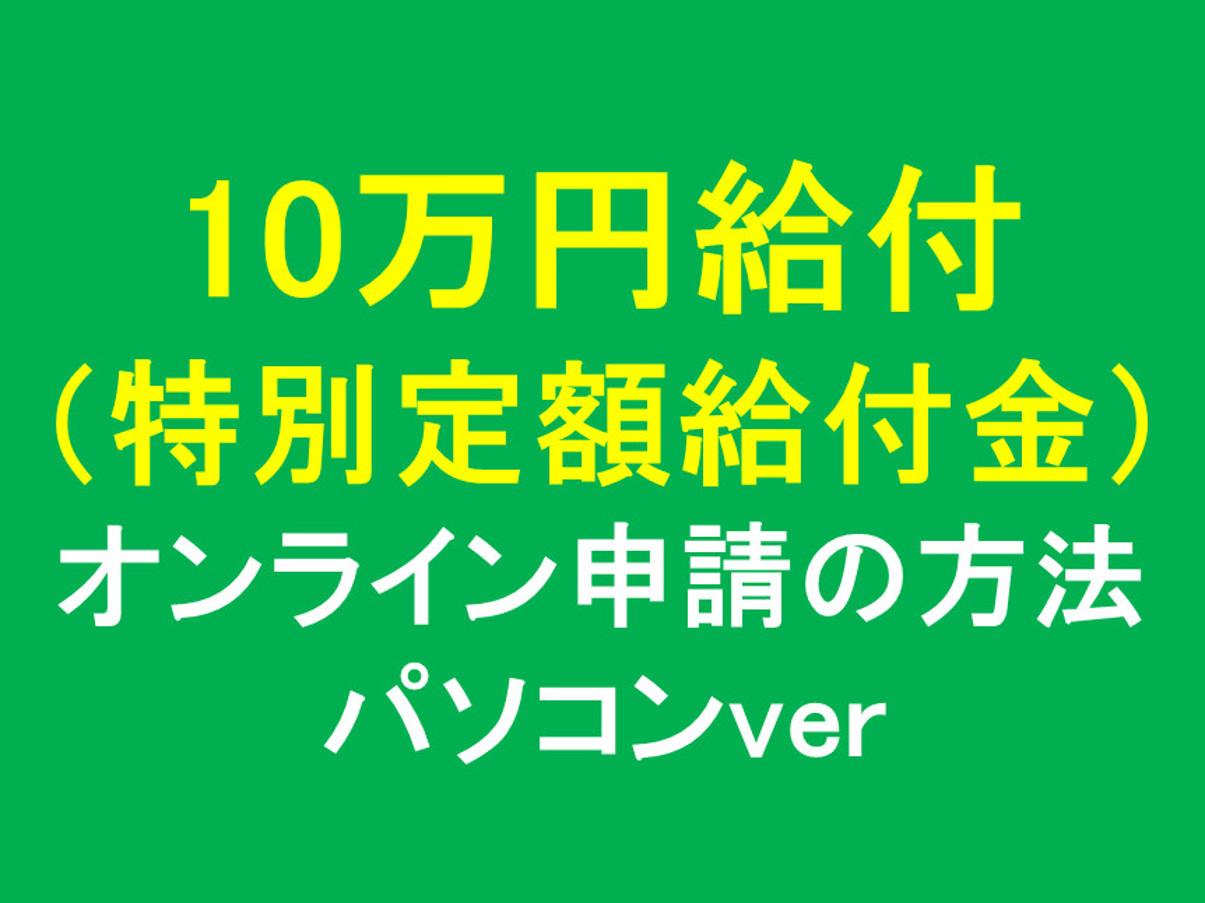 オンライン申請パソコンver10万円給付アイキャッチ1205