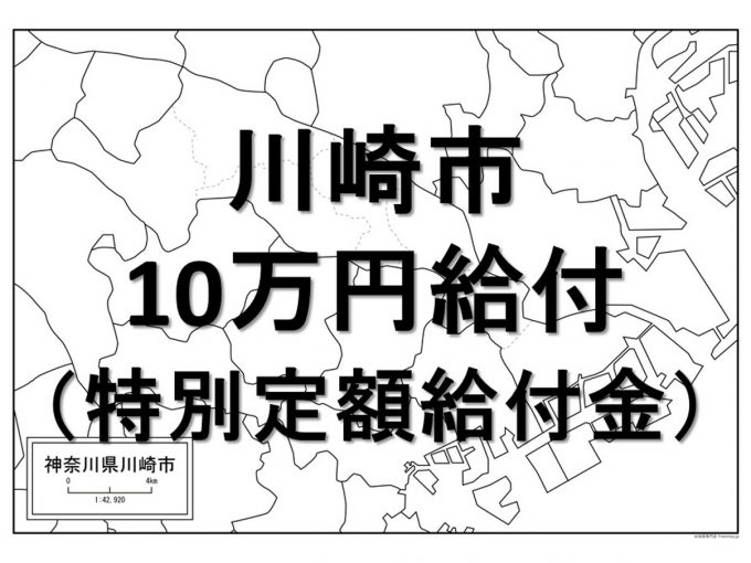 川崎市10万円給付情報アイキャッチ1205