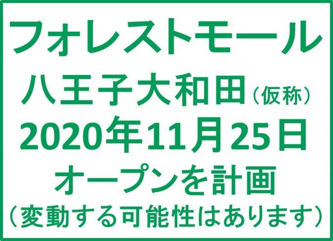 フォレストモール八王子大和田仮称20201125オープン計画アイキャッチ1205
