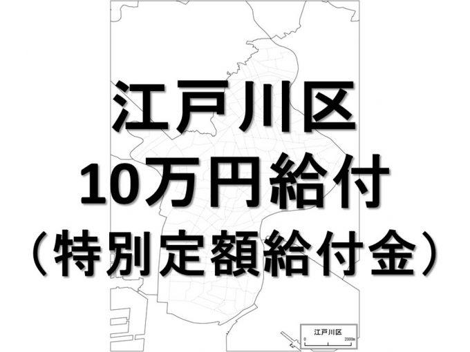江戸川区10万円給付情報アイキャッチ1205
