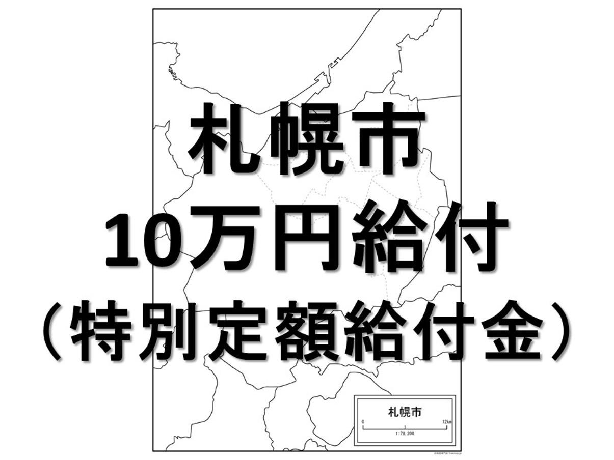 札幌市10万円給付情報アイキャッチ1205
