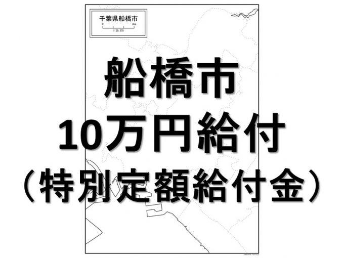 船橋市10万円給付情報アイキャッチ1205
