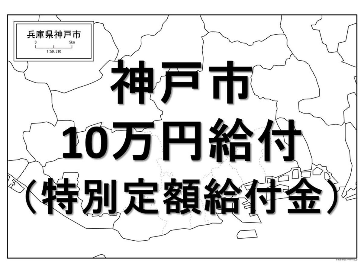 神戸市10万円給付情報アイキャッチ1205