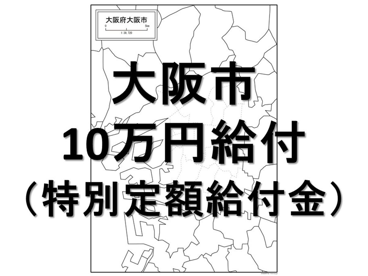 大阪市10万円給付情報アイキャッチ1205