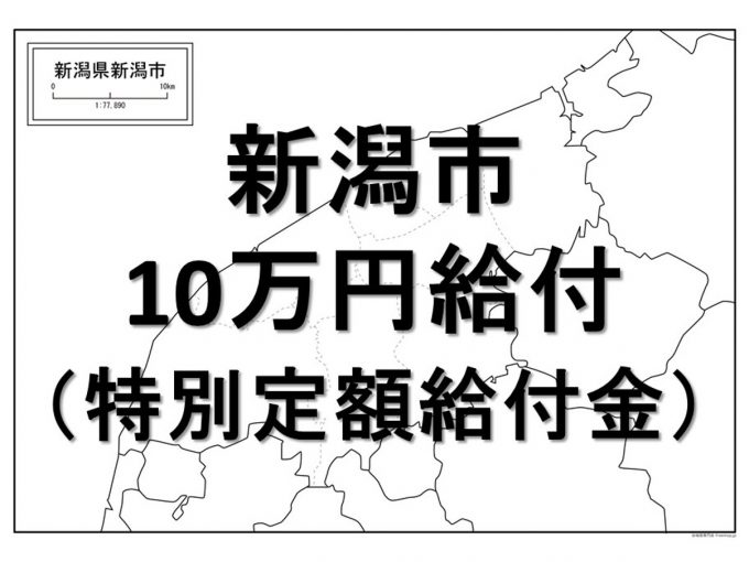 新潟市10万円給付情報アイキャッチ1205