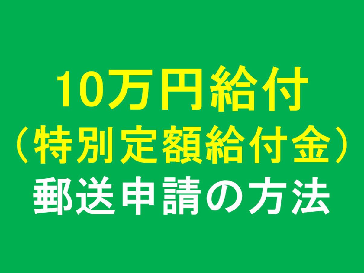 10万円給付郵送申請の方法アイキャッチ1205