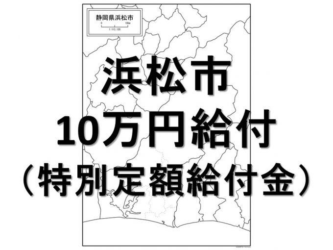 浜松市10万円給付情報アイキャッチ1205