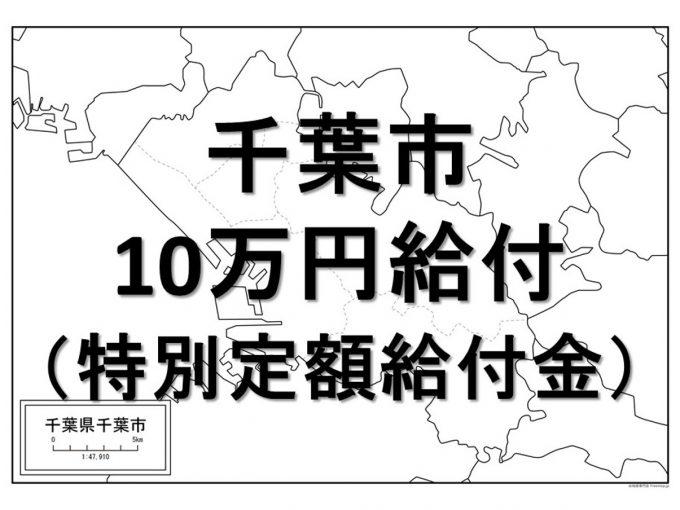 千葉市10万円給付情報アイキャッチ1205