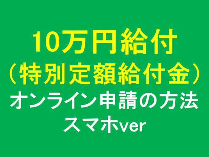 オンライン申請方法スマホ10万円給付アイキャッチ1205