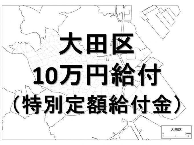 大田区10万円給付情報アイキャッチ1205