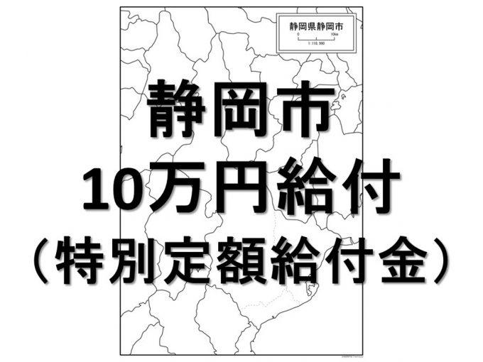 静岡市10万円給付情報アイキャッチ1205