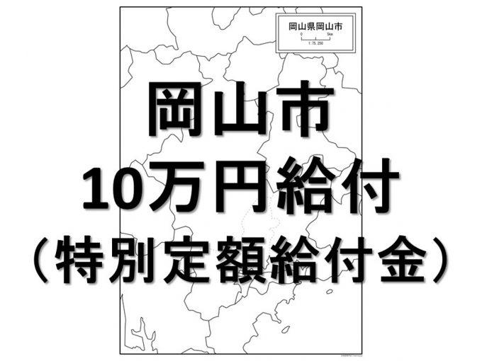 岡山市10万円給付情報アイキャッチ1205
