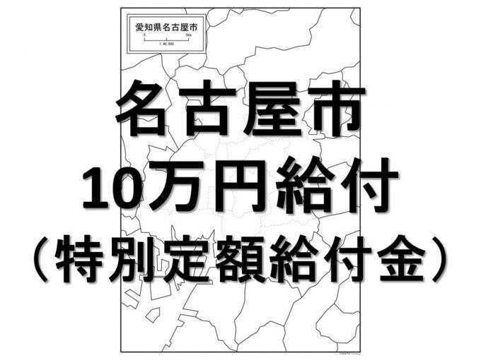 名古屋市10万円給付情報アイキャッチ1205