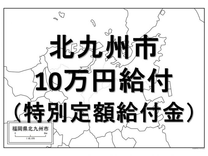 北九州市10万円給付情報アイキャッチ1205