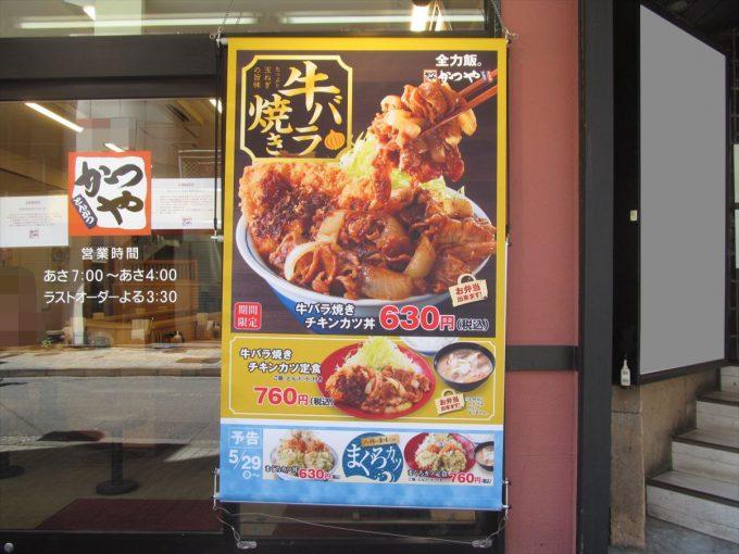 katsuya-gyubarayaki-chicken-cutlet-20200507-004