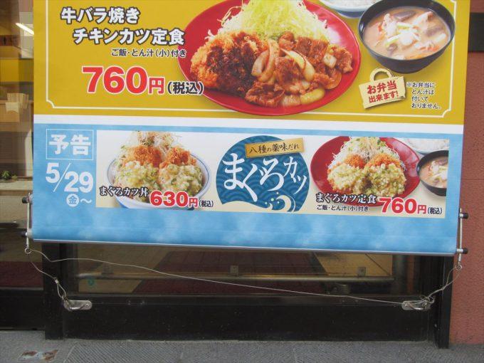 katsuya-gyubarayaki-chicken-cutlet-20200507-008