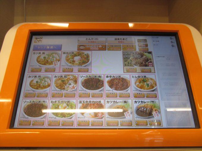 katsuya-gyubarayaki-chicken-cutlet-20200507-019