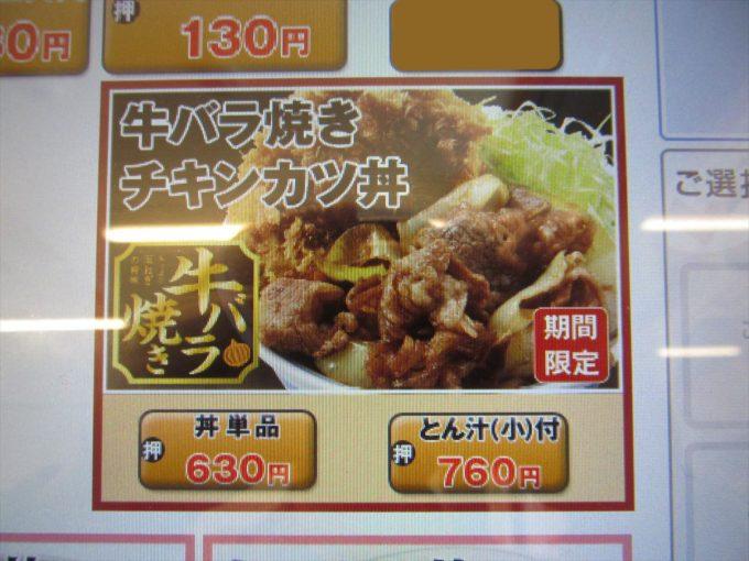 katsuya-gyubarayaki-chicken-cutlet-20200507-020