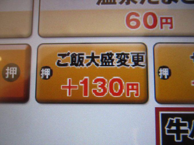 katsuya-gyubarayaki-chicken-cutlet-20200507-021