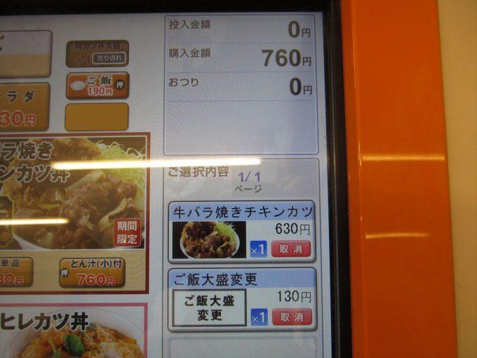 katsuya-gyubarayaki-chicken-cutlet-20200507-022
