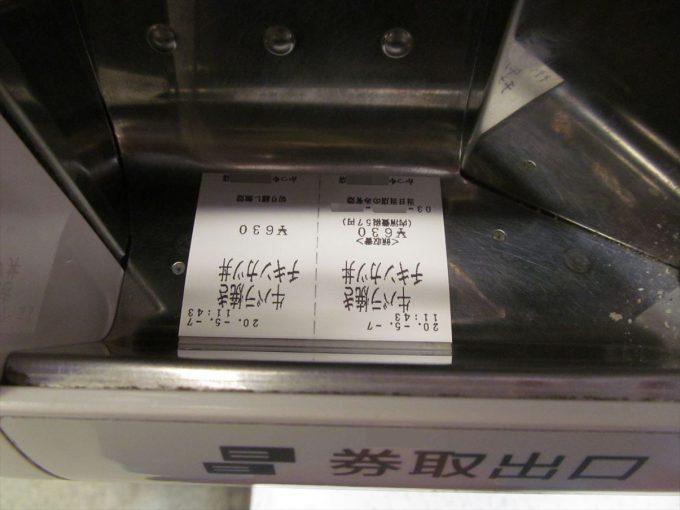 katsuya-gyubarayaki-chicken-cutlet-20200507-023
