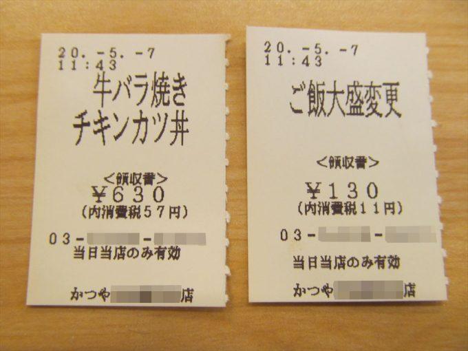 katsuya-gyubarayaki-chicken-cutlet-20200507-039